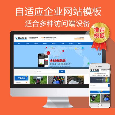 帝国ecms公司企业网站官网模板