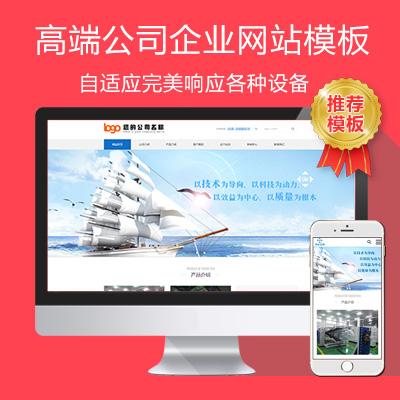 自适应公司企业网站模板