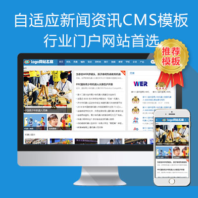 自适应新闻资讯行业门户网站CMS模板