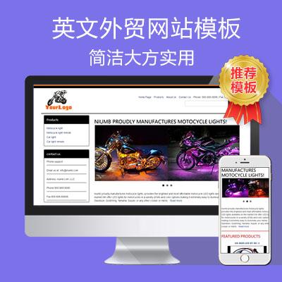 英文外贸网站模板