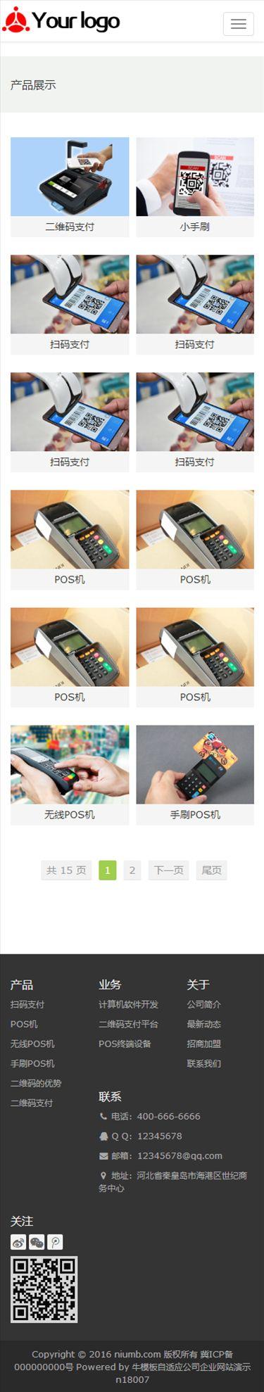 手机端产品列表