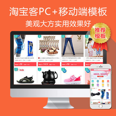 淘宝客优惠券PC+移动端网站模板