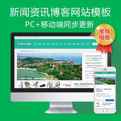 帝国ecms新闻资讯博客网站PC+移动端双模板