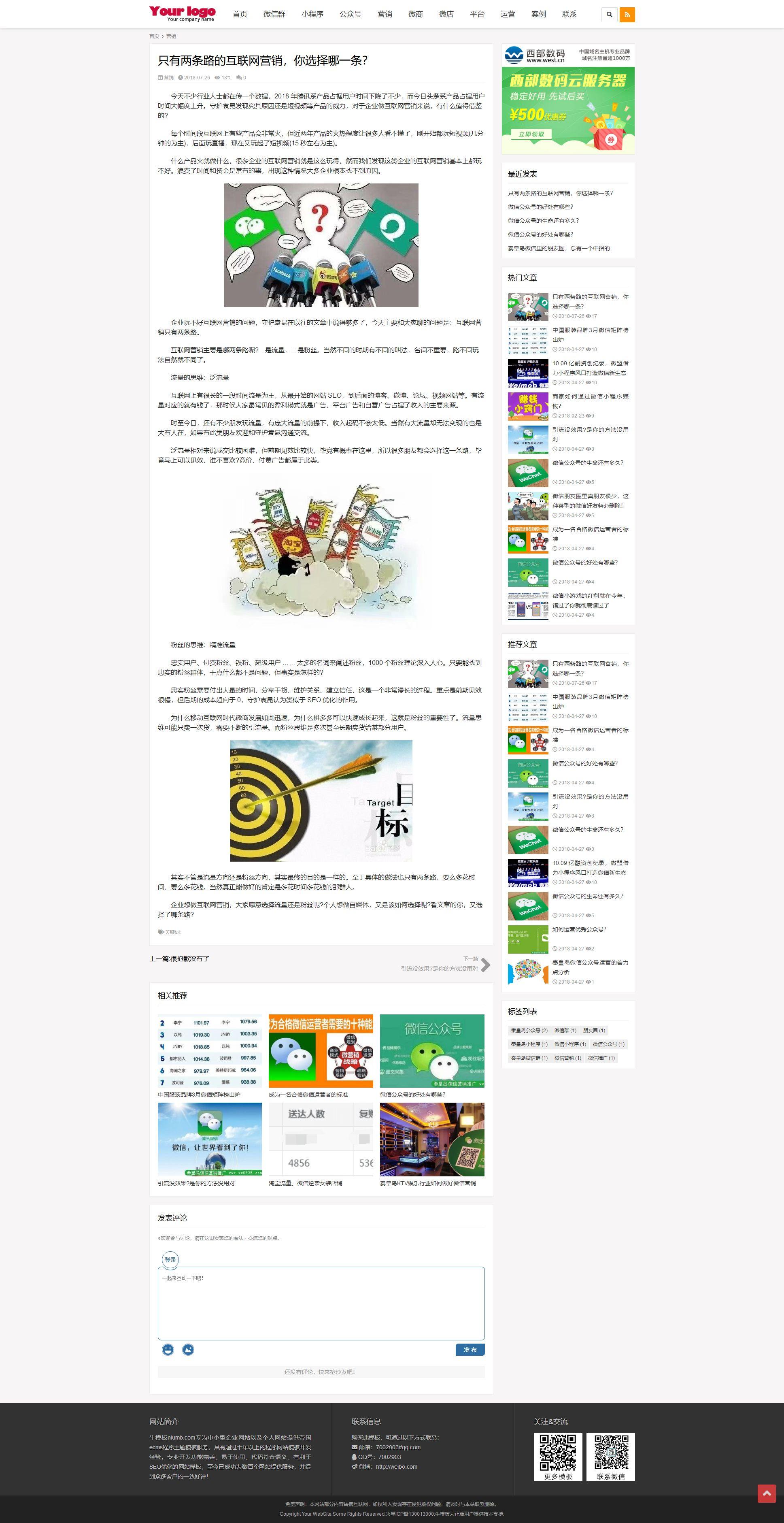 PC内容页