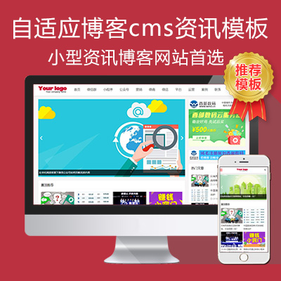 帝国ecms自适应博客媒体资讯CMS模板